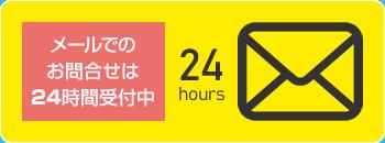 札幌 不動産の個人間売買・親族間売買のメールでのお問合せは24時間受付中