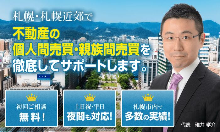 札幌・札幌近郊で不動産の個人間売買・親族間売買を徹底してサポートします。初回ご相談無料!土日祝・平日夜間も対応!札幌市内で多数の実績!