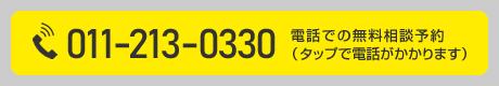 お電話(TEL:011-213-0330)での無料相談予約(タップで電話がかかります)