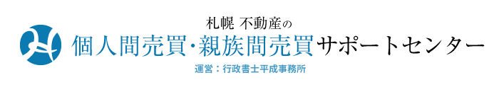 札幌 不動産の個人間売買・親族間売買サポートセンター