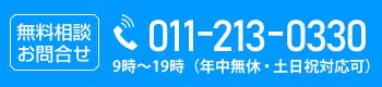 札幌 不動産の個人間売買・親族間売買サポートセンター|お電話番号:011-213-0330