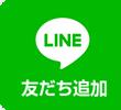 LINE友だち追加|札幌 不動産の個人間売買・親族間売買サポートセンター