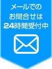 札幌 不動産の個人間売買・親族間売買サポートセンター|メールでのお問い合わせは24時間受付中