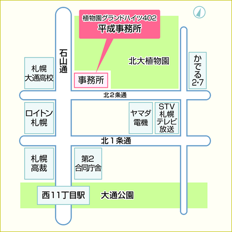 周辺地図|札幌 不動産の個人間売買・親族間売買サポートセンター